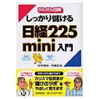しっかり儲ける日経225 mini入門 かんたん図解  /日本実業出版社/田平雅哉