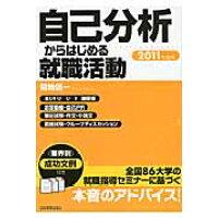 自己分析からはじめる就職活動  2011年度版 /日本実業出版社/菊地信一