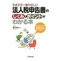 今までで一番やさしい法人税申告書のしくみとポイントがわかる本 「3つのカベ」を乗り越えれば申告書の仕事が楽しくな  /日本実業出版社/高下淳子