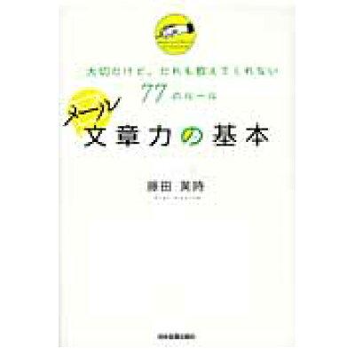 メ-ル文章力の基本 大切だけど、だれも教えてくれない77のル-ル  /日本実業出版社/藤田英時