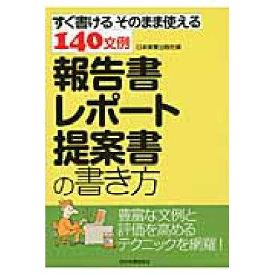 報告書・レポ-ト・提案書の書き方 すぐ書けるそのまま使える140文例  /日本実業出版社/日本実業出版社