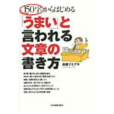 150字からはじめる「うまい」と言われる文章の書き方   /日本実業出版社/高橋フミアキ