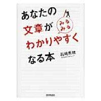 あなたの文章が〈みるみる〉わかりやすくなる本   /日本実業出版社/石崎秀穂
