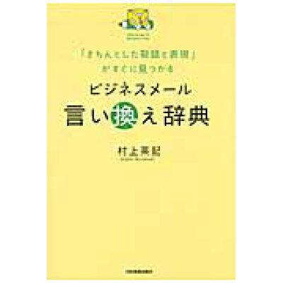 ビジネスメ-ル言い換え辞典 「きちんとした敬語と表現」がすぐに見つかる  /日本実業出版社/村上英記