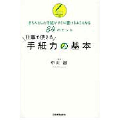 仕事で使える手紙力の基本 きちんとした手紙がすぐに書けるようになる84のヒン  /日本実業出版社/中川越