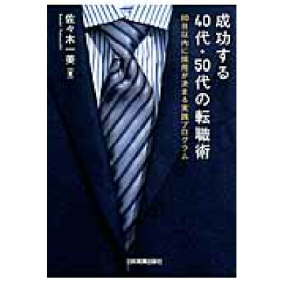 成功する40代・50代の転職術 60日以内に採用が決まる実践プログラム  /日本実業出版社/佐々木一美