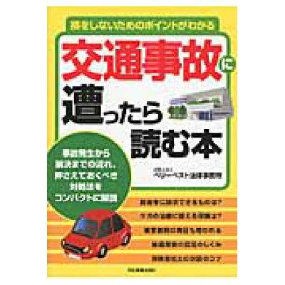 交通事故に遭ったら読む本 損をしないためのポイントがわかる  /日本実業出版社/ベリ-ベスト法律事務所