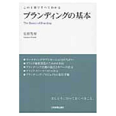 ブランディングの基本 この1冊ですべてわかる  /日本実業出版社/安原智樹