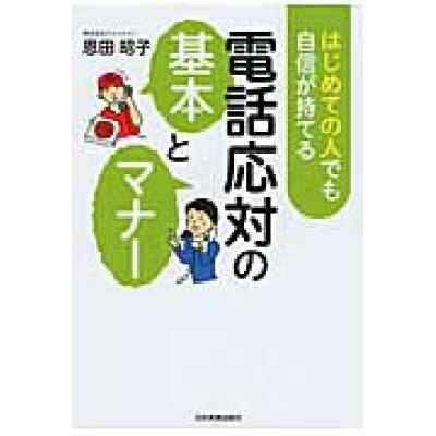 はじめての人でも自信が持てる電話応対の基本とマナ-   /日本実業出版社/恩田昭子