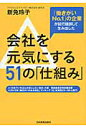 会社を元気にする51の「仕組み」 「働きがいNo.1」の企業が試行錯誤して生み出した  /日本実業出版社/新免玲子