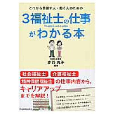 これから目指す人・働く人のための3福祉士の仕事がわかる本   /日本実業出版社/赤羽克子