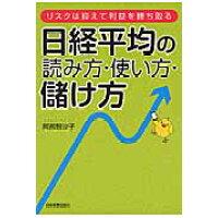 日経平均の読み方・使い方・儲け方 リスクは抑えて利益を勝ち取る  /日本実業出版社/阿部智沙子