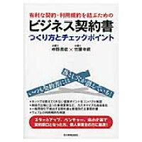 有利な契約・利用規約を結ぶためのビジネス契約書つくり方とチェックポイント   /日本実業出版社/中野秀俊