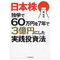 日本株独学で60万円を7年で3億円にした実践投資法   /日本実業出版社/堀哲也
