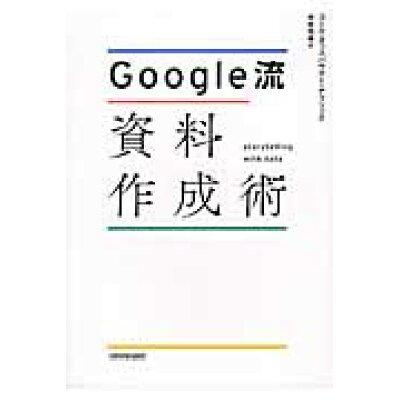 Google流資料作成術   /日本実業出版社/コール・ヌッスバウマー・ナフリック