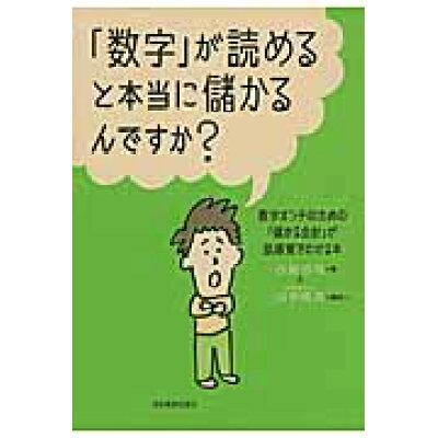 「数字」が読めると本当に儲かるんですか?   /日本実業出版社/古屋悟司