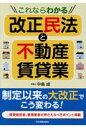 これならわかる改正民法と不動産賃貸業   /日本実業出版社/中島成