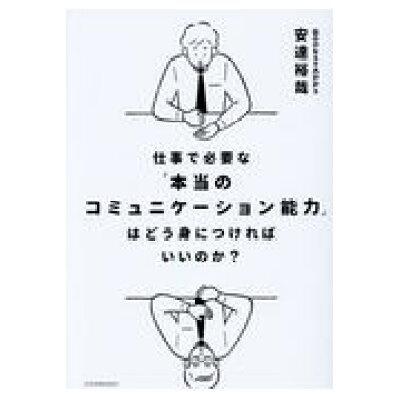 仕事で必要な「本当のコミュニケーション能力」はどう身につければいいのか?   /日本実業出版社/安達裕哉
