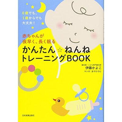 赤ちゃんが夜早く、長く眠るかんたん☆ねんねトレーニングBOOK 0歳でも、1歳からでも大丈夫!  /日本実業出版社/伊藤かよこ