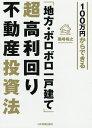 「地方・ボロボロ一戸建て」超高利回り不動産投資法 100万円からできる  /日本実業出版社/黒崎裕之