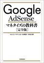 Google AdSenseマネタイズの教科書[完全版]   /日本実業出版社/のんくら