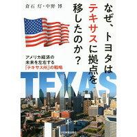 なぜ、トヨタはテキサスに拠点を移したのか? アメリカ経済の未来を左右する「テキサス州」の戦略  /日本実業出版社/倉石灯