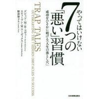 やってはいけない7つの「悪い」習慣 成功をひそかに妨げる「人生の落とし穴」  /日本実業出版社/デビッド・M・R・コヴィー
