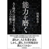 能力を磨く AI時代に活躍する人材「3つの能力」  /日本実業出版社/田坂広志