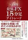 最強のFX15分足デイトレード   /日本実業出版社/ぶせな