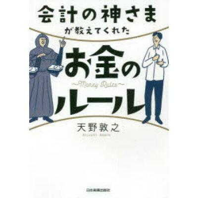 会計の神さまが教えてくれたお金のルール   /日本実業出版社/天野敦之