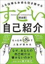 すごい自己紹介[完全版] 人も仕事もお金も引き寄せる  /日本実業出版社/横川裕之