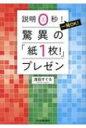 驚異の「紙1枚!」プレゼン 説明0秒!一発OK!  /日本実業出版社/浅田すぐる