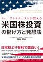 米国株投資の儲け方と発想法 No.1ストラテジストが教える  /日本実業出版社/菊地正俊