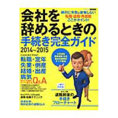 会社を辞めるときの手続き完全ガイド  2014~2015 /日本実業出版社