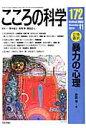 こころの科学  172 /日本評論社/青木省三