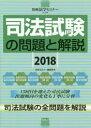 司法試験の問題と解説  2018 /日本評論社/法学セミナー編集部