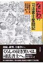 なにわの司法書士奮闘記   /日本評論社/小川勝久(1931-)