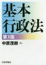 基本行政法   第3版/日本評論社/中原茂樹