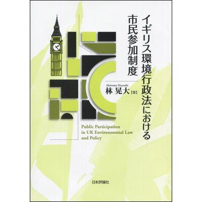 イギリス環境行政法における市民参加制度   /日本評論社/林晃大