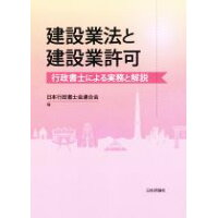 建設業法と建設業許可 行政書士による実務と解説  /日本評論社/日本行政書士会連合会