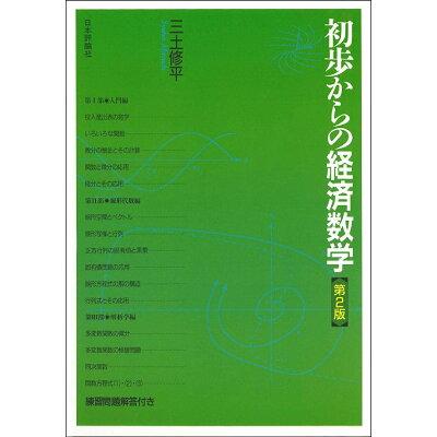 初歩からの経済数学   第2版/日本評論社/三土修平