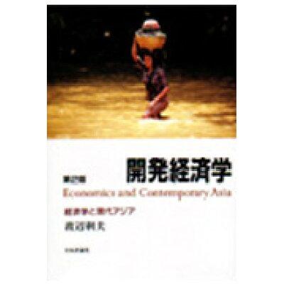 開発経済学 経済学と現代アジア  第2版/日本評論社/渡辺利夫