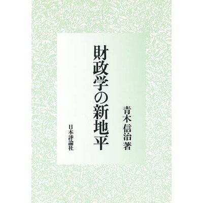 財政学の新地平   /日本評論社/青木信治