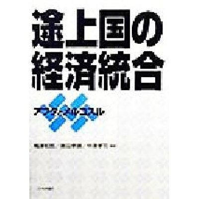 途上国の経済統合 アフタとメルコスル  /日本評論社/梅津和郎