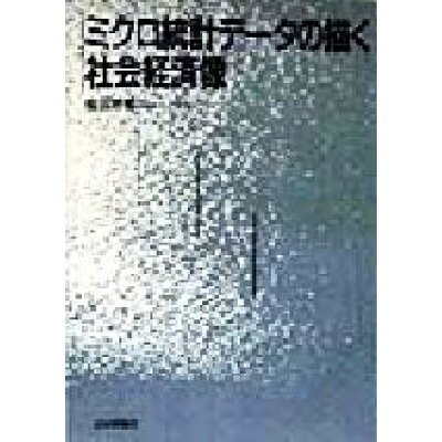 ミクロ統計デ-タの描く社会経済像   /日本評論社/松田芳郎