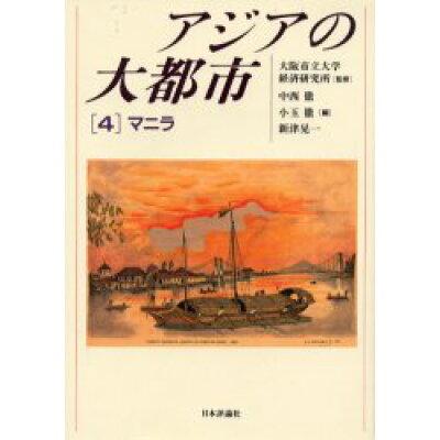 アジアの大都市  4 /日本評論社/大阪市立大学経済研究所