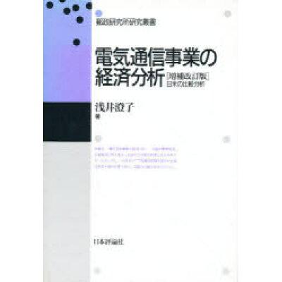 電気通信事業の経済分析 日米の比較分析  増補改訂版/日本評論社/浅井澄子