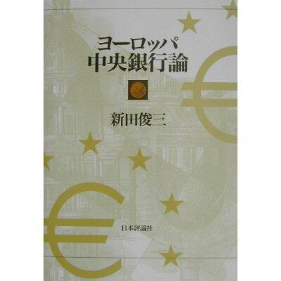 ヨ-ロッパ中央銀行論   /日本評論社/新田俊三