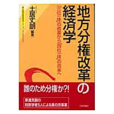 地方分権改革の経済学 「三位一体」の改革から「四位一体」の改革へ  /日本評論社/土居丈朗