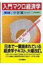 入門マクロ経済学   第5版/日本評論社/中谷巌
